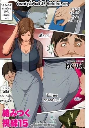 มืออาชีพเรื่องข่มขืน 15 – [Negurie] Karamitsuku Shisen Ch.15